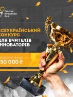 Всеукраїнський конкурс для вчителів-іноваторів