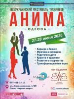 Всеукраинский женский фестиваль Анима Одесса