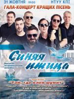 Легендарный ВИА Синяя птица в Киеве