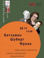 Беховен, Шуберт, Франк - Шедеври камерної музики IXX століття