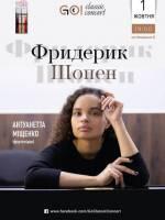Фридерик Шопен - Концерт Антуанетти Міщенко (фортепіано)