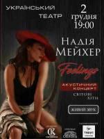 Надежда Мейхер Акустический концерт «Feelings»