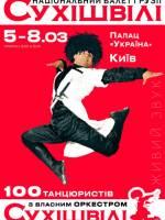 Балет Сухишвили в Киеве