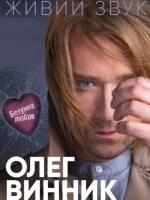 Олег Винник з концертом у Тернополі