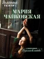 Концерт Мария Чайковская