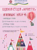"""Художня студія """"MPROSTIR"""" оголошує новий набір дітей в молодшу та старшу групи"""