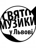 Свято музики у Львові 2020