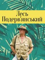Лесь Подервянский в Одессе