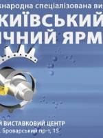 Київський технічний ярмарок 2020