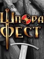 Шпора фест - Лицарський фестиваль
