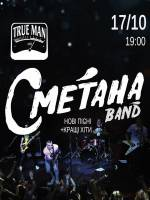 Концерт группы «Сметана band»