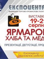 Ярмарок хліба та меду у Вінниці