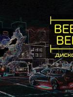 BEEP BEEP - Авто-дискотека у Києві