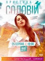 Концерт Христини Соловій