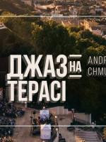 Джаз на терасі з Andrey Chmut Band
