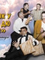Випадок у Готелі Дю Комерс - Комедія