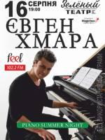 Концерт Евгений Хмара