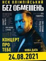 БEZ ОБМЕЖЕНЬ - Концерт на День Незалежності