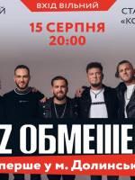 Безкоштовний концерт гурту Без обмежень!