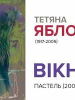Виставка Тетяни Яблонської