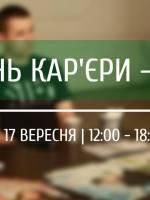 PROF IT DAY - День кар'єри у Львові