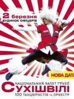 СУХІШВІЛІ у Вінниці! Нова програма