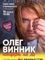 Олег Винник Тур 2020 Безумна любов у Хмельницькому