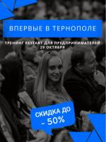 Семінар Restаrt у Тернополі