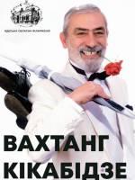 Концерт Вахтанг Кикабидзе