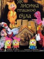 Пригодницький мюзикл «Як лисичка пташкою була»