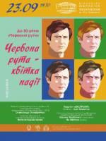 Концерт «Червона рута — квітка надії»! До 50-річчя Червоної рути
