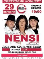 Гурт НЕНСІ з концертом у Вінниці!