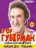 Концерт Игорь Губерман Каждый день - праздник