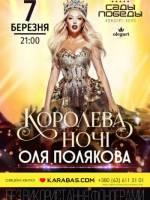 Концерт Оля Полякова