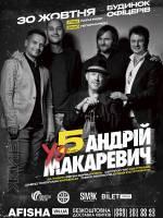 Андрій Макаревич 30 жовтня у Вінниці