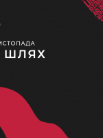 "Великий фестиваль вина ""Вінницький шлях"""