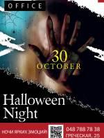 Вечеринка Halloween Night в стрип-клубе OFFICE