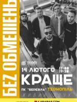 Концерт Без обмежень у Тернополі