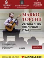 Світова зірка класичної гітари - Концерт Марка Топчія