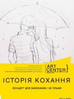 Історія кохання - Концерт у Києві