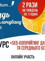 Курс SEO-копірайтинг для малого і середнього бізнесу