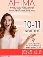 Аніма - Всеукраїнський жіночий фестиваль