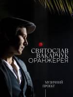 Океан Ельзи у Вінниці! Новий музичний проект Святослава Вакарчука «Оранжерея»