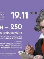 Бетховен -250