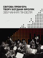 Звучання Пінзеля - Світова прем'єра твору Богдани Фроляк