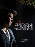 Океан Ельзи у Хмельницькому! Новий музичний проект Святослава Вакарчука «Оранжерея»