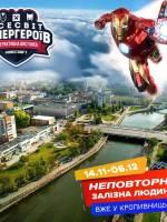 Всесвіт СУПЕРГЕРОЇВ та Minecraft, інтерактивна виставка