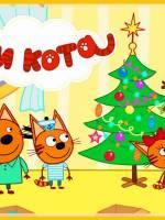 """Шоу """"Три кота встречают Новый год"""""""