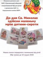 Благодійна акція до дня Святого Миколая!