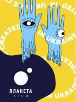 Планета SPOM: онлайн-трансляція у Вінниці!